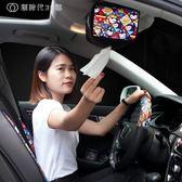 可愛汽車紙巾盒車載車用座式紙巾盒抽椅背掛式車內抽紙盒 【創時代3c館】