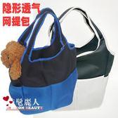 寵物包狗背包貓包寵物狗狗外出包便攜包袋旅行包狗狗用品  全店88折特惠