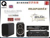 盛昱音響│快樂購│限殺二件 #英國 Q Acoustics 3010i 書架喇叭 + Marantz PM5005  綜合擴大機 #現貨