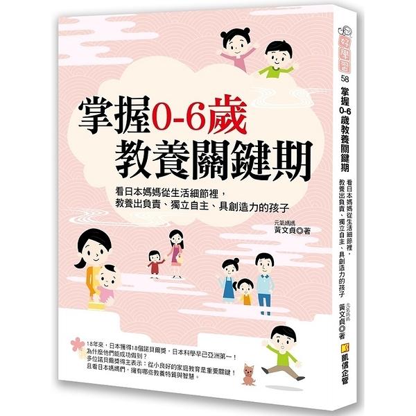 掌握0 6歲教養關鍵期:看日本媽媽從生活細節裡,教養出負責、獨立自主、具創造力的