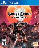 PS4 黑色五葉草:騎士四重奏(美版代購)