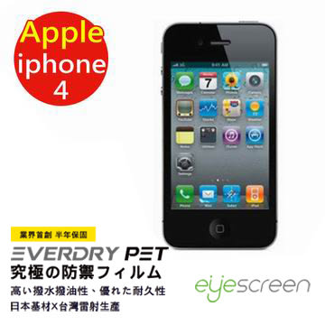 EyeScreen 蘋果 Apple iPhone 4 / 4S 保固半年 EverDry PET 防指紋 拒油拒水 螢幕保護貼