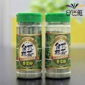 彰化北斗香菜粉(180g/罐)*1罐【合迷雅好物超級商城】
