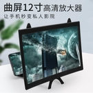 12寸手機螢幕放大器3D視頻高清放大鏡抽拉式懶人手機支架放大器 牛年新年全館免運