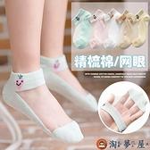 5雙 水晶襪女童襪子純棉夏天透氣船襪兒童網眼襪寶寶短襪【淘夢屋】