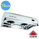 和家牌 70公分 白鐵抽油煙機 / 排油煙機 / 除油煙機  H-700 / H700  不鏽鋼煙罩 台灣製造 不含安裝