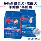 丹 DAN 狗狗營養膳食系列-成老犬-骨骼配方 牛肉鮪魚 成齡犬-皮毛配方 羊肉鱈魚20LB台灣製造