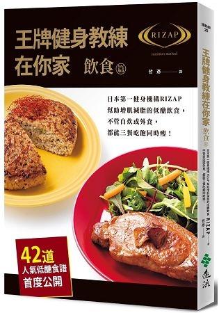 王牌健身教練在你家【飲食篇】:日本第一健身機構RIZAP幫助增肌減脂的低醣飲食,