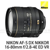 NIKON AF-S DX 16-80mm F2.8-4E ED VR 贈$600郵政禮券+延長保固 (24期0利率 免運 國祥公司貨) 旅遊鏡 AFS F2.8-4 E