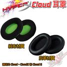 [ PC PARTY  ]  金士頓 KINGSTON HyperX Cloud 黑綠絨布/全黑皮革耳罩