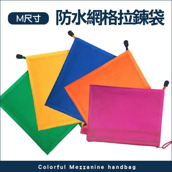 ♚MY COLOR♚學習文具拉鏈袋 彩色文件袋 珠光磨砂防水網格拉邊袋 雙層網格袋 (M號)【K12】