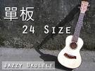 "【奇歌】24吋 ""單板&quo..."