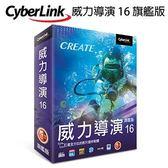 [哈GAME族]免運費 可刷卡 CyberLInk 訊連 威力導演16 旗艦版 盒裝 全新影片混合特效 LUT電影級調色