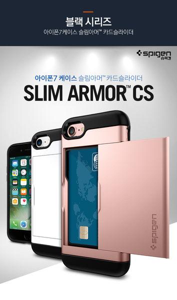 【贈9H玻璃貼】SPIGEN 韓國 SGP iPhone 8 7 4.7吋 Slim Armor CS 滑蓋式卡片收納 空壓防撞 保護殼 手機殼 i7
