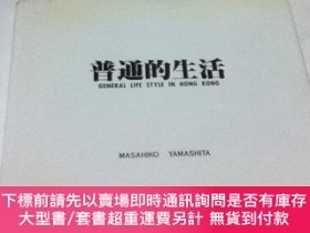 二手書博民逛書店普通的生活罕見General life style in Hong KongY449231 山下昌彥 出版