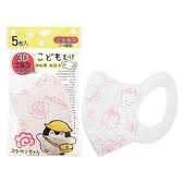 正能量企鵝 幼童彈性布耳帶立體口罩(5入) 白粉【小三美日】