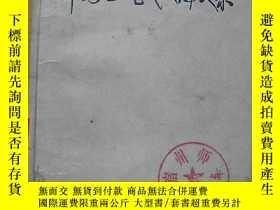 二手書博民逛書店罕見中國近現代史論文集Y175334 彭明 廣東人民出版社 出版