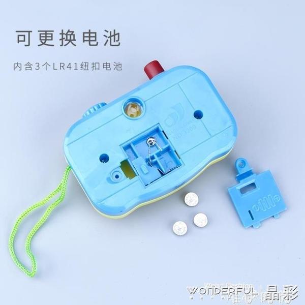 兒童相機 兒童照相機玩具 仿真投影觀影益智寶寶相機幼兒園小禮物 晶彩