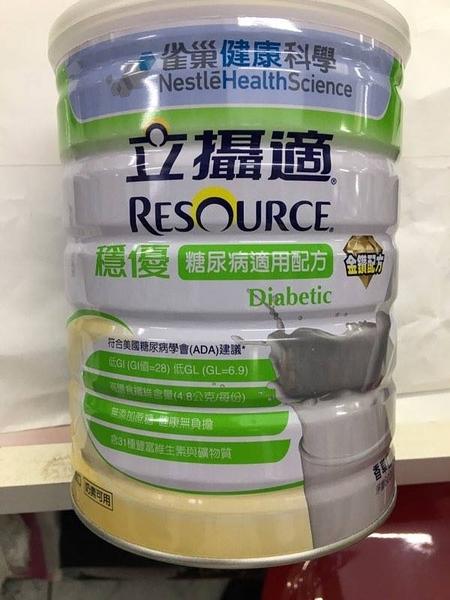立攝適 穩優糖尿病適用奶粉 (香草口味) 奶素可食 (800公克*瓶) 金鑽配方 2021 09