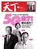 天下雜誌 0328/2019 第669期:5G來了!誰玩真的?