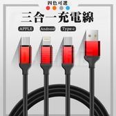 [99免運]三合一 編織充電線 iphone Micro USB type-c 蘋果 安卓 1.2米 傳輸線 一分三 3色可選