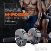 回彈式健腹輪靜音男士胸肌訓練 家用健身器材減肚子練腹部腹肌輪 依凡卡時尚