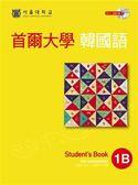 首爾大學韓國語:1B(雙光碟版:1互動光碟+1MP3)