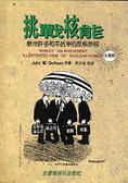 二手書博民逛書店《挑戰��能》 R2Y ISBN:9578614020│李艾瑞