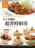 (二手書)小小米桶的超省時廚房:88道省錢又簡單的美味料理,新手也能輕鬆上桌!