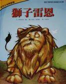 (二手書)獅子雷恩