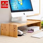 螢幕架 楠竹電腦顯示器增高架實木底座支架升降臺式辦公室桌面收納置物架 現貨快出 YYJ