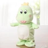 玩具 恐龍電動玩具 會走路會唱歌會說話學舌的驢女孩男孩毛絨抖音禮物  YXS交換禮物