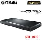 《出清特價》YAMAHA山葉 Soundbar單件式前置環繞劇院系統 SRT-1000