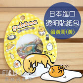 【菲林因斯特】  蛋黃哥黃透明貼紙包貼紙裝飾拍立得底片卡片