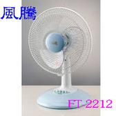 風騰12吋桌扇 FT-2212◆ 三段風速◆ 可左右擺頭◆簡易俯仰角度調整