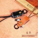 【三亞科技2館】 Micro USB V8 安卓 三星/HTC/Sony 皮革鑰匙圈 USB傳輸線 數據充電線 傳輸充電線