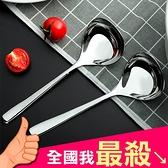 不銹鋼 湯勺 圓勺 喝湯 火鍋勺 粥勺  廚房 餐具 勺子 大湯匙 304不鏽鋼湯勺【P066】米菈生活館