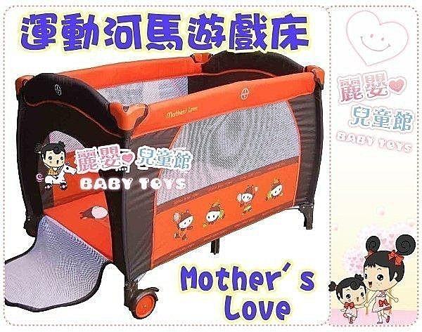 麗嬰兒童玩具館~mother's love河馬家族-運動河馬栱型遊戲床單層(外銷西班牙OLMITOS)
