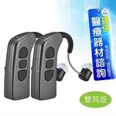 來而康 元健大和 耳寶 助聽器 6K5D 藍牙充電式耳掛型