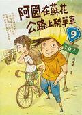 (二手書)阿國在蘇花公路上騎單車