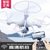 無人機航拍遙控飛機充電耐摔定高四軸飛行器高清專業航模兒童玩具 完美情人館YXS