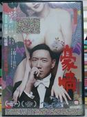 影音專賣店-Y54-081-正版DVD-華語【豪情】-杜汶澤 何超儀 影印海報