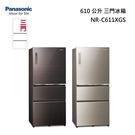 Panasonic【NR-C611XGS】國際牌無邊框玻璃610公升三門冰箱 自動製冰 新鮮急凍結