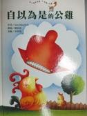 【書寶二手書T3/少年童書_ZAK】自以為是的公雞_John Masefield作; 韓佳宏譯寫