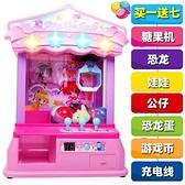 兒童抓娃娃機小型夾公仔機玩具女孩家用迷你投幣吊糖果扭蛋抓樂球JD 寶貝計畫