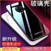 晶剛系列 vivo NEX 3 手機殼 鋼化玻璃後蓋 步步高 vivo nex3 保護殼 手機套 軟邊 保護套 玻璃殼
