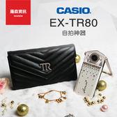 【分期零利率】CASIO TR80 卡西歐 水鑽 限量版 施華洛世奇 美顏相機 美肌相機 自拍神器 保固18個月