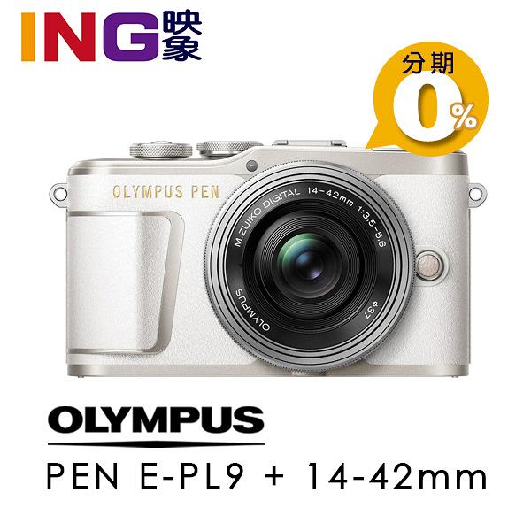 【6期0利率】申請贈2千禮券 OLYMPUS E-PL9+14-42mm EZ 白色 元佑公司貨 4K