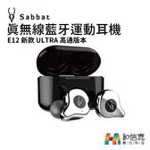 【嘉贈矽膠保護套】Sabbat 魔宴 E12 Ultra 藍芽耳機5.0 高通版本 無線耳機 無線藍牙 運動耳機