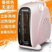 奧克斯暖風機家用取暖器辦公室小太陽電暖器迷你浴室省電暖氣節能 220vigo街頭潮人